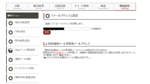 売買記録の自動登録