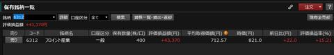 1.23 楽天ポジション