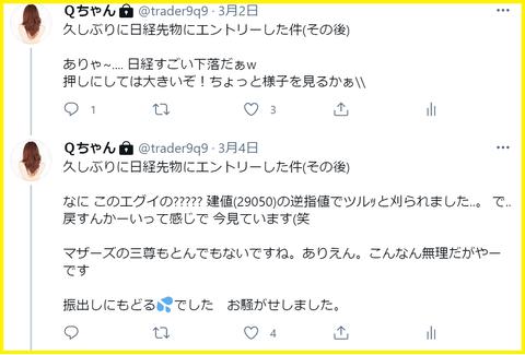 3.6ツイート②
