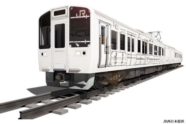 213-1(JR西日本提供)