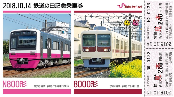 kinenken_OMOTE(見本)
