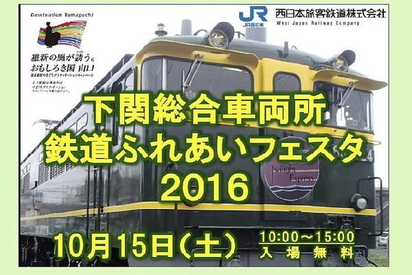 shimonosekifesta2016-jr00