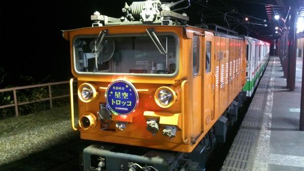 黒部峡谷鉄道「星空トロッコ」Ⅱ