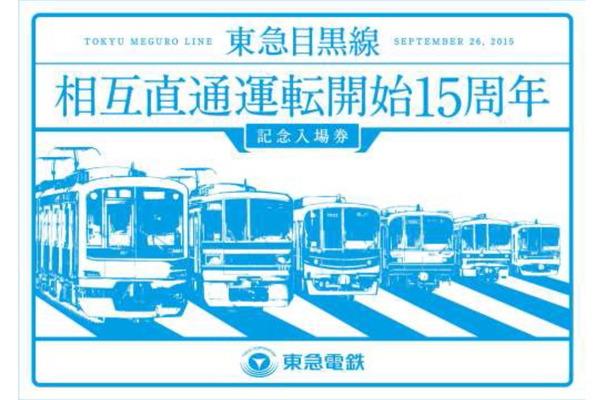 tokyu-meguro 東京急行電鉄は、 目黒線と営団地下鉄(現:東京メトロ)南北線・都営地下