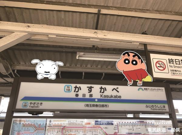 1809052115_春日部駅_クレヨンしんちゃんPR_隣駅案内標装飾