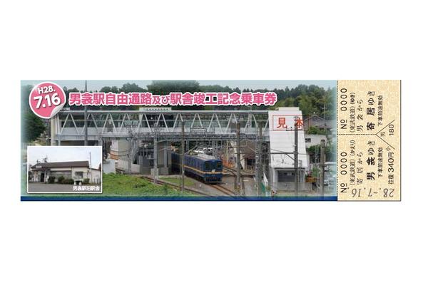 tobu-乗車券