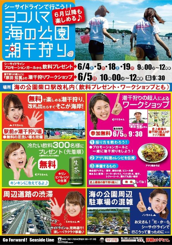 潮干狩り2016(B1縦)