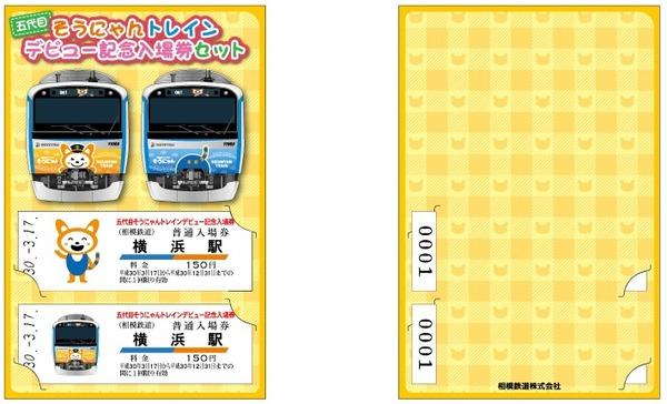 入場券(台紙付き)
