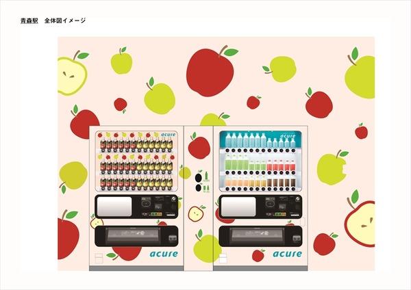 りんご自販機画像_青森_R