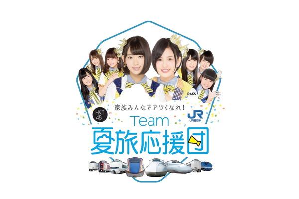 team-tatsutabi-jrwest