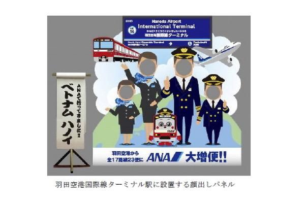keikyu-ANA-2