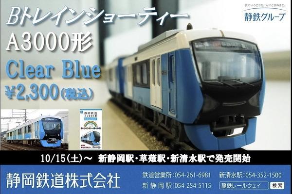 A3000 Clear Blue-Bトレ2016-10