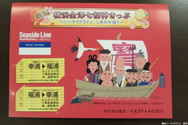 IMG_5453 横浜シーサイドライン、横浜金澤七福神きっぷを12月22日から発売! - EX-