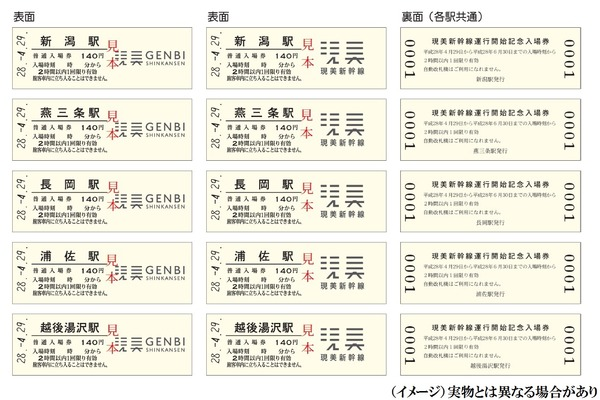 入場券イメージ1