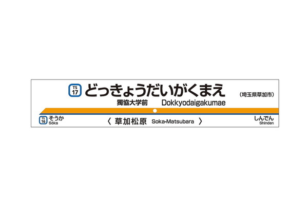 駅名(東武)