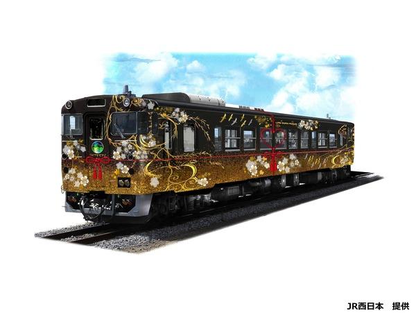 新たな観光列車「うみやまむすび」
