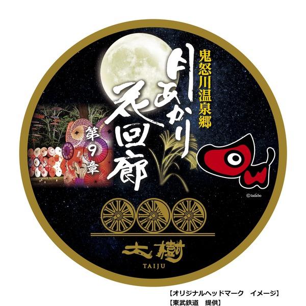 180905東武鉄道様_月あかり花回廊ヘッドマークA