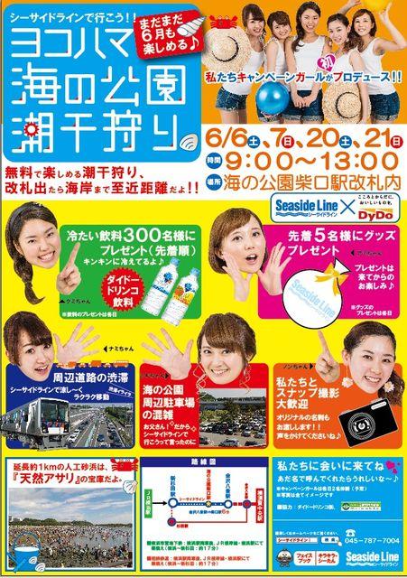 ポスター シーサイドラインを運営する横浜シーサイドラインは、キャンペーンガールが初... 横浜シ