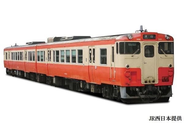 ノスタルジー1(JR西日本提供