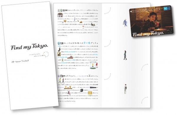 東京メトロ、石原さとみさんオリジナル24時間券第3弾3種類発売 ...