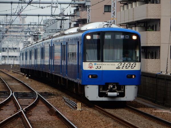 ブルスカ(2100形)