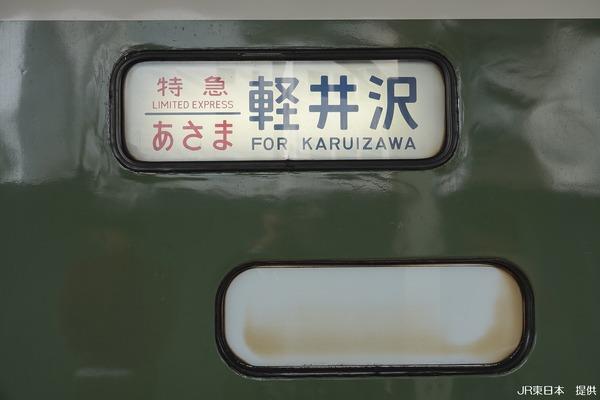 横サボ@戸倉駅-2
