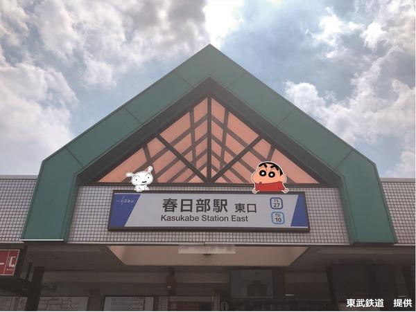 1809052115_春日部駅_クレヨンしんちゃんPR_駅名標装飾(東口)
