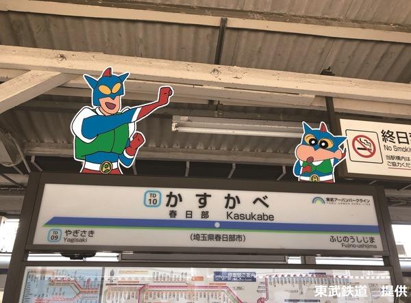 1809052115_春日部駅_クレヨンしんちゃんPR_隣駅案内標装飾3
