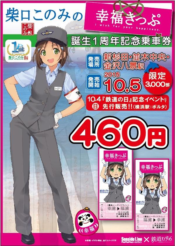 poster シーサイドラインを運営する横浜シーサイドラインは、柴口このみ誕生1周年記... 横