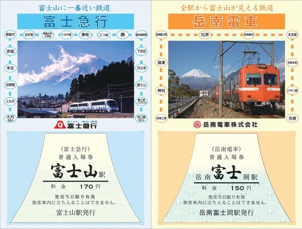 2802【プレス】富士急行×岳南電車記念入場券(画像①)