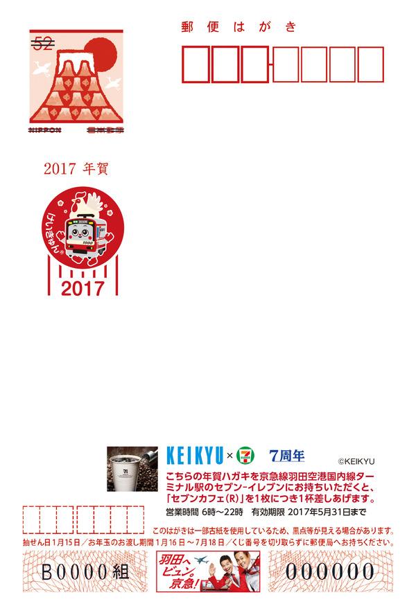 2017京急年賀ハカ?キ-1025-リリース版