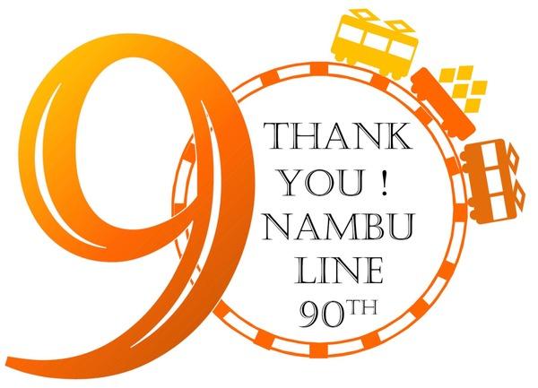 南武線90周年記念ロゴ