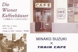 ウィーンのカフェハウス