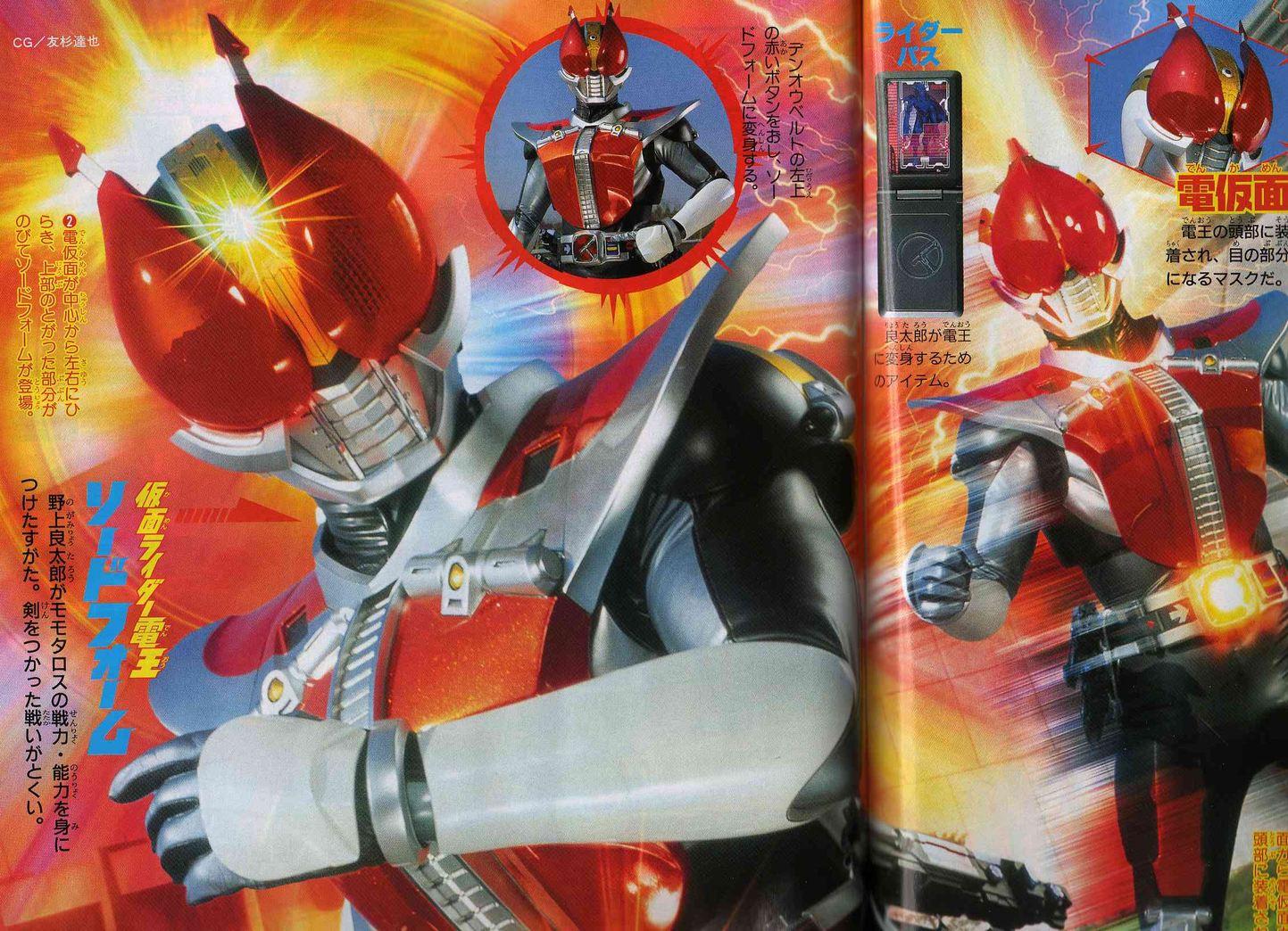 仮面ライダー電王の画像 p1_36