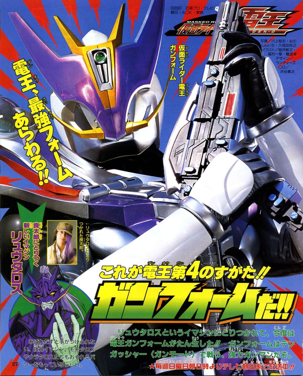 仮面ライダー電王の画像 p1_39