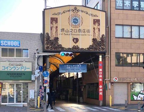 堺山之口商店街で珍しいみかんくるみ餅を食べられるお店『まち家カフェ Sacay』