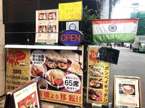 大阪カレー激戦区のインドカレー『ボンベイキッチン』で食べた正直な感想