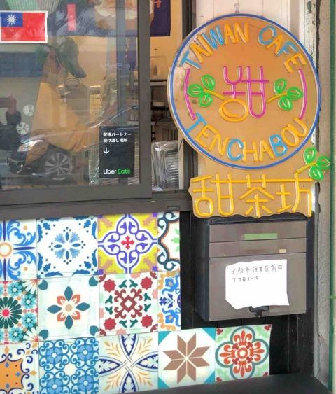 大阪市住吉区・あびこで台湾フードが食べられるお店『甜茶坊』