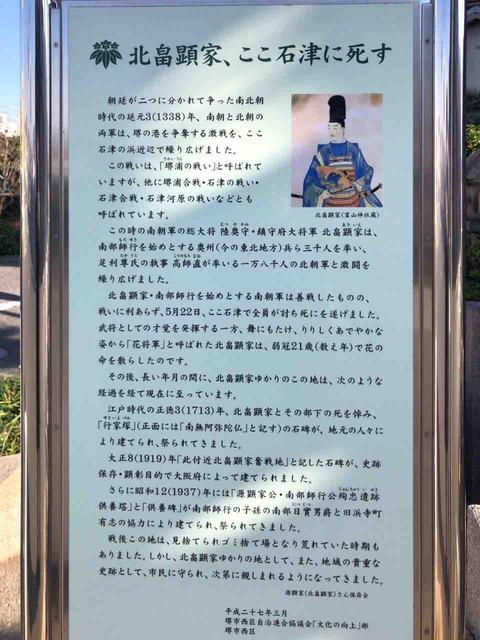 堺市西区・石津川は北畠顕家の戦死の地!?