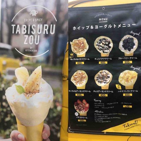 関西エリアを走る黄色のワゴン。TABISURUZOU 旅する象 イチオシのクレープ屋さんを紹介します。