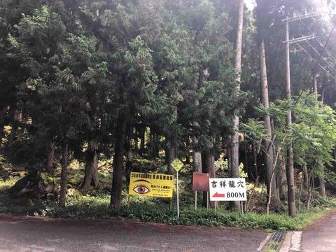 奈良の室生エリアに行ってきた 天岩戸・妙吉祥龍穴の話