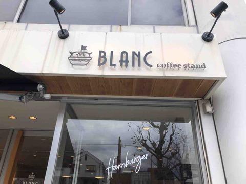 利晶の杜のすぐ近く!堺市で分厚くて美味しいハンバーガーを食べるならBlanc Coffee Stand (ブラン コーヒー スタンド)