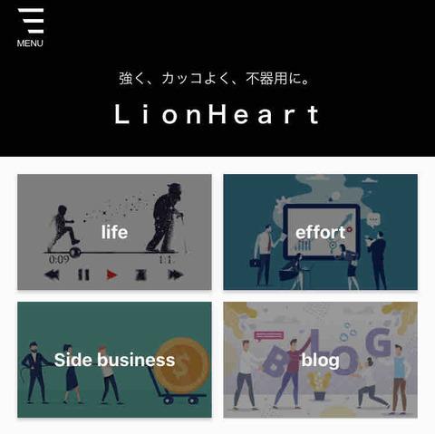 同じ大阪人ブロガー木戸隆太さんの自己啓発・アフィリエイトブログ『LionHeart』を紹介させていただきます!