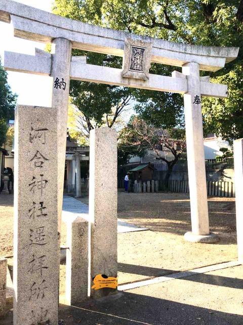 疫病退散にご利益のある素戔嗚尊がご祭神・大阪府松原市の『河合神社』