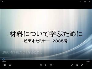 ビデオセミナー・2885号