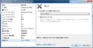 Windows XP Mode 起動時に「統合機能を有効にできませんでした」と表示された場合