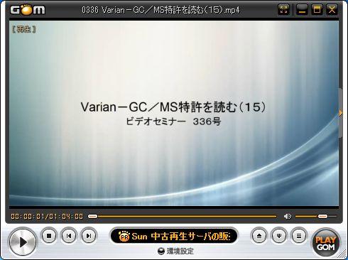 ビデオセミナー【336号】