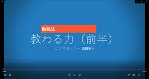 【講座ビデオ】3399号・教わる力(前半)