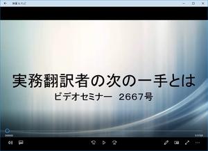 ビデオセミナー・2667号