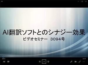 ビデオセミナー・3094号